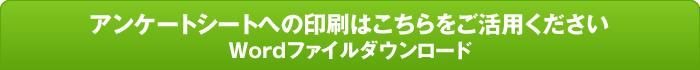Wordファイルダウンロード