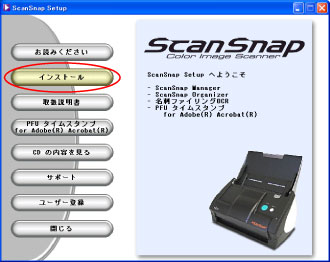 ScanSnapManagerインストール
