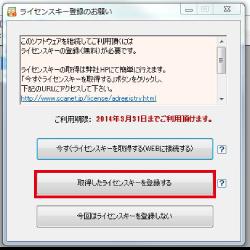 ソフトで登録