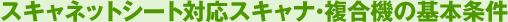 スキャネットシート対応スキャナ複合機の基本条件