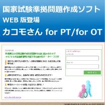 OTPT1