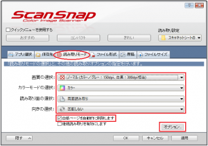 ScanSnapManager画面