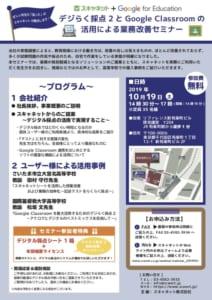 【東京開催】デジらく採点 2 と Google Classroom の 活用による業務改善セミナー