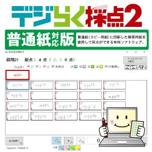 デジらく採点2普通紙対応版(デジタル採点システム)
